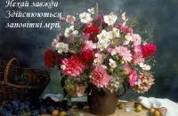 Вітаємо з Днем народження
